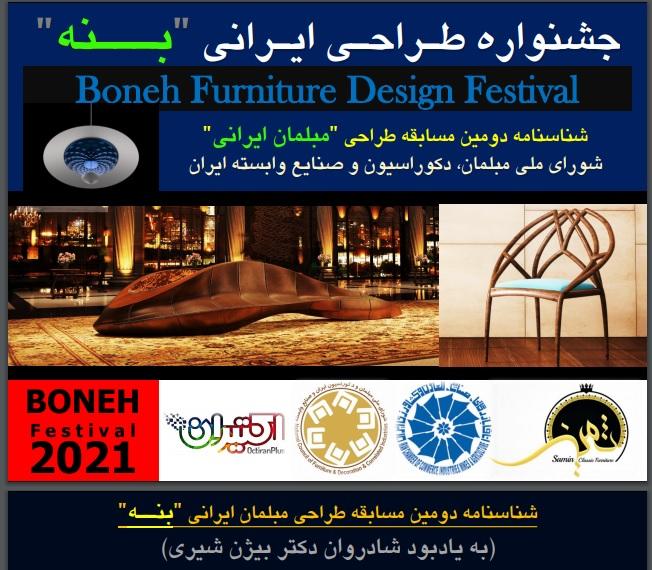 مسابقه طراحی مبلمان ایرانی